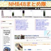 NMB48まとめ隊