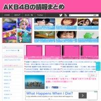 AKB48情報のまとめ