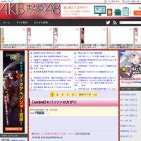 AKBまとめ48