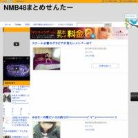 NMB48まとめせんたー